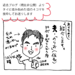 夫紹介@タイ漫画①