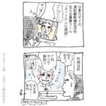 テレビ電話デート@タイ漫画④