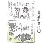 【独身→新婚】生活の変化@タイ漫画⑨