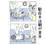 タイ漫画[11]駐在夫は朝が苦手