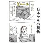 タイ漫画[12]  日本から荷物が届いた