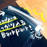 iPadproが収まるリュックP.I.D noveシリーズ PAN201お気に入りポイント