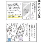 iPhone11を狙うも悩む日々