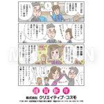 【年賀状4コマ&広告イラスト】株式会社クリエイティブコスモ様