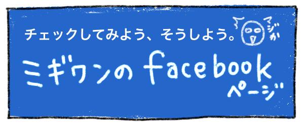 ミギワンのfacebokページ