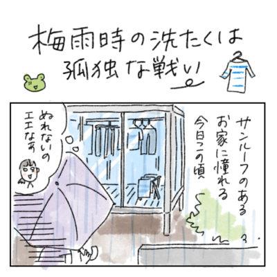 梅雨時の洗濯は孤独な戦い