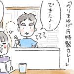 夫のりまゆげ氏によるすんげーカレー