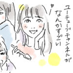 アイドルAKB48メンバーのYouTubeがなんかすごい