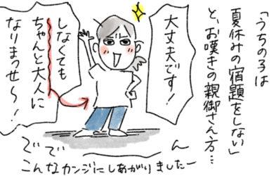 【漫画】あの夏のおもひで〜宿題しない小学生〜
