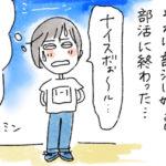 【漫画】あの夏のおもひで②〜地獄の部活動〜