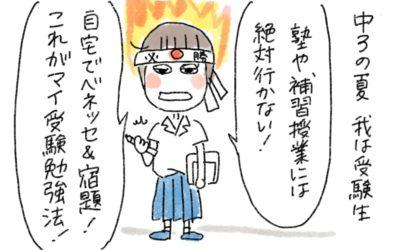 【漫画】あの夏のおもひで③〜ガリ勉でいいとも!〜