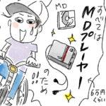 【漫画】あの夏のおもひで④〜初めてのアルバイト〜