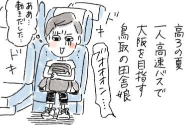 【漫画】あの夏のおもひで⑤〜初めての大阪〜
