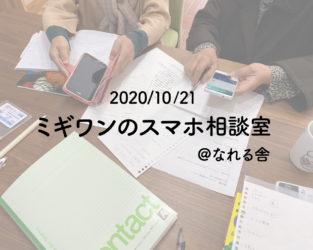 [お知らせ]上田市でスマホ相談室@なれる舎@長福寺
