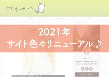 2021年サイト色々リニューアル♪