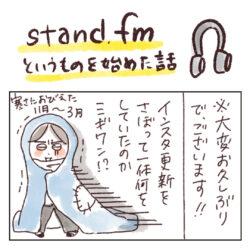 stand.fm始めました♪